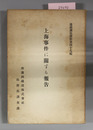上海事件に関する報告  満鉄調査資料 第49編