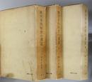 満洲家族制度の慣習 1~3巻(3冊)