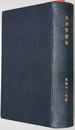 比律賓情報  マニラ港湾設備並に関税規定/他 第16~25号/第26~36...