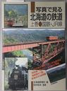 写真で見る北海道の鉄道 国鉄・JR線/ SL・青函連絡船他 上・下巻(2冊)