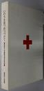 いのちを見つめつづけて  高知赤十字病院70周年記念誌