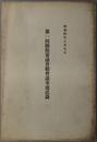 関税審議会総会議事速記録  第1~3回(3冊)