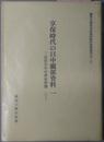享保時代の日中関係資料  近世日中交渉史料集 2~4(関西大学東西学術研究...
