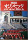 第23回オリンピックロサンゼルス競技大会  栄光の公式全記録