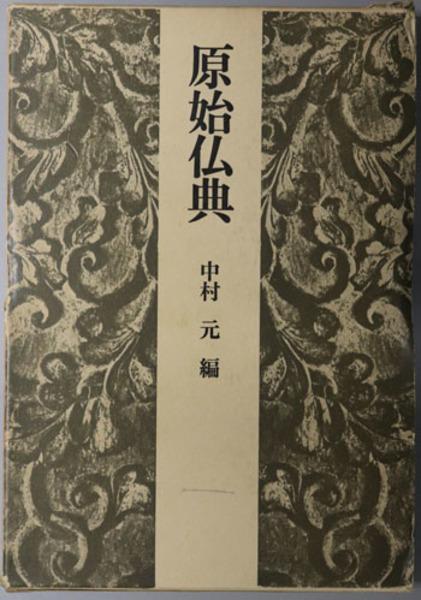 原始仏典 ( 中村 元 編) / 文生書院 / 古本、中古本、古書籍の通販は ...
