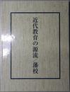 近代教育の源流/藩校 吉田茂元首相生誕百二十五年記念刊行