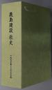 鹿島建設社史 1970~2000年 (年表共2冊)
