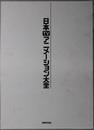 日本TVアニメーション大全  1963-2013