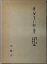平安京の邸第  望稜叢書 3
