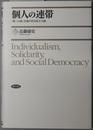 個人の連帯  「第三の道」以後の社会民主主義