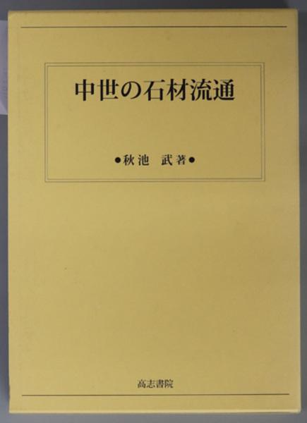 高志 書院