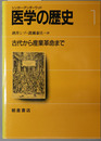 古代から産業革命まで・メディカルサイエンスの時代: 形態学・予防医学など/...