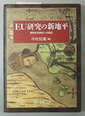 西ヨーロッパ工業史 産業革命とその後 1750-1968 全2冊揃