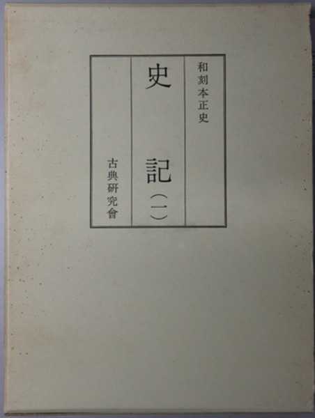 史記 和刻本正史:本紀・表・書・世家(上)/世家(下)・列伝( 古典 ...