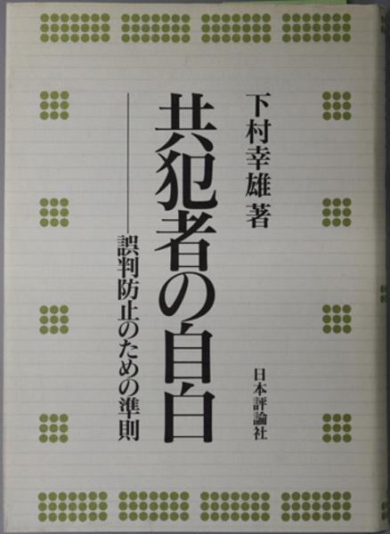 共犯者の自白 誤判防止のための準則( 下村 幸雄 著) / 文生書院 / 古本 ...