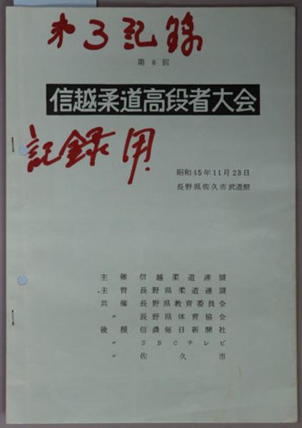 佐久 市 体育 協会