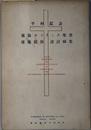 平和記念広島カトリック聖堂建築競技設計図集  (正誤表共)