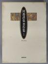 阿部謹也著作集  ハーメルンの笛吹き男/中世の星の下で 第1巻(月報共)