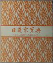 日蓮宗宝典  正しい信仰への道しるべ (LPレコード共)