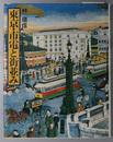 東京・市電と街並み