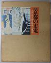 京都の市電  古都に刻んだ80年の軌跡 保存版