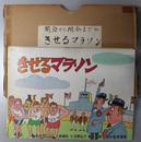 きせるマラソン (紙芝居)  開会から閉会まで 1 (10枚1組)
