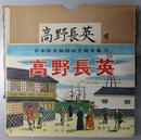 高野長英 (紙芝居)  日本歴史物語紙芝居全集 16 (16枚1組)