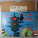 としをとったしんごうき (紙芝居)  交通安全紙芝居シリーズ 1 (16枚...