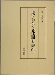 東アジア文化圏と詩経 (徐送迎 ...