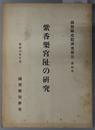 紫香楽宮址の研究  滋賀県史蹟調査報告 第4冊