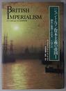 ジェントルマン資本主義の帝国  創生と膨張1688-1914 1・2(2冊)