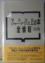 マスコミジャーナリズムの本全情報 45/95
