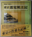 写真で綴る東京都電風土記