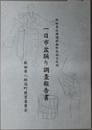 一日市盆踊り調査報告書 秋田県記録選択無形民俗文化財