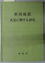 新潟地震火災に関する研究  非常火災対策の調査研究報告書 昭和39年度