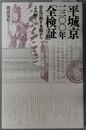 平城京一三〇〇年全検証 奈良の都を木簡からよみ解く