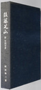 後藤芝山 (儒学者) 附 宮詞百首:後藤芝山二百年祭記念出版