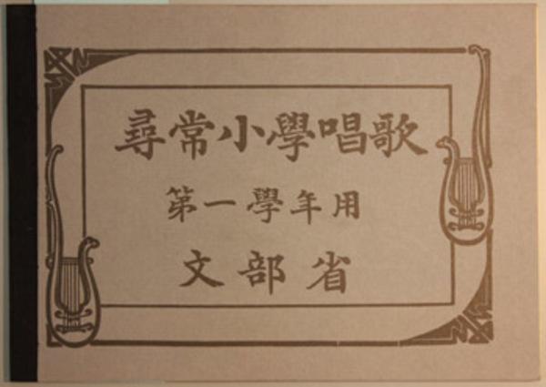 尋常小学唱歌 第一学年用 複刻版 国定教科書複刻版 ( 文部省 編 ...