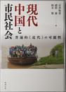 現代中国と市民社会  普遍的近代の可能性