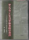 サンフランシスコ平和条約の盲点 アジア太平洋地域の冷戦と「戦後未解決の諸問題」