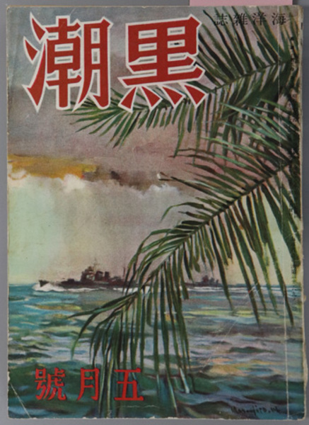 黒潮 海洋雑誌 [海軍記念日を迎ヘて 嶋田繁太郎/大海洋作戦の新展開 ...