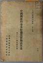 中国漸進的金本位通貨実施法草案及びその理由報告書  上海満鉄調査資料 第9...