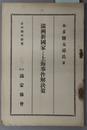 満州新国家と上海事件解決策