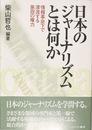 日本のジャーナリズムとは何か   情報革命下で漂流する第四の権力