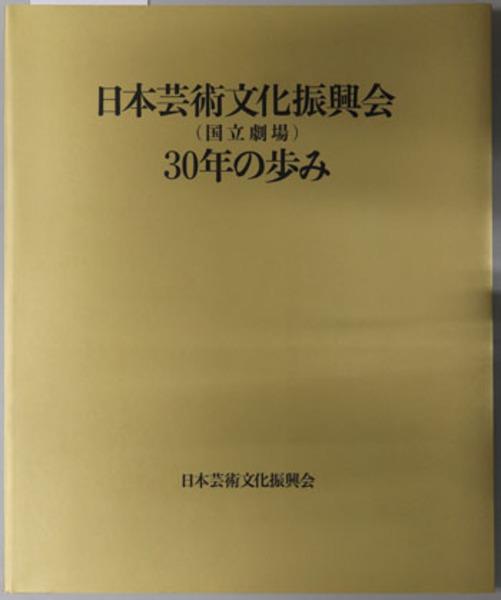 芸術 会 振興 日本 文化