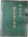 独立日本の黎明  講和記念
