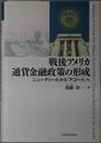 戦後アメリカ通貨金融政策の形成 ニューディールからアコードへ