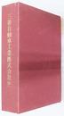 三菱自動車工業株式会社史
