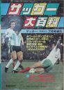 サッカー大百科    サッカー・マガジン7月号増刊