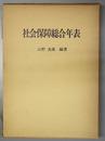 社会保障総合年表  正・続  (2冊)